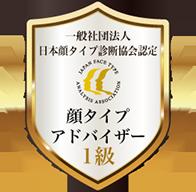 一般社団法人日本顔タイプ診断協会認定顔タイプアドバイザー1級